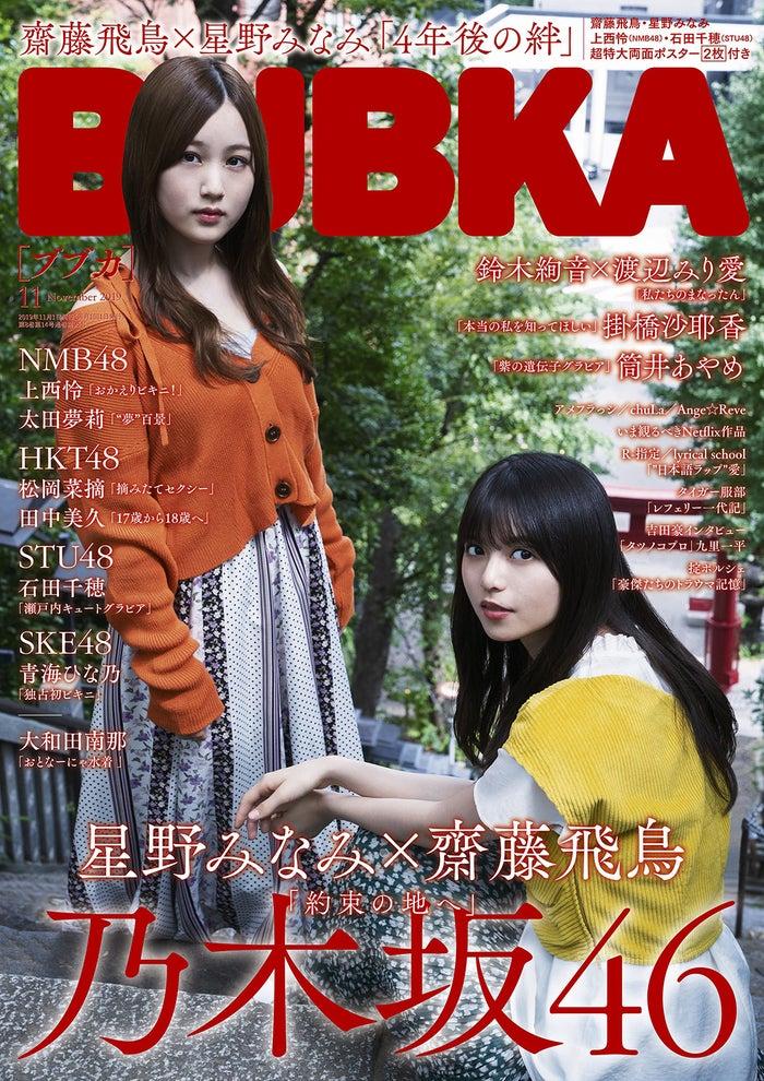 「BUBKA」11月号表紙:星野みなみ、齋藤飛鳥(2019年9月30日発売、白夜書房)/提供画像