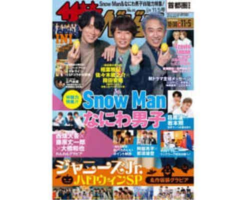 『週刊ザテレビジョン』Snow Manとなにわ男子の収録番組リポートなどW総力特集!