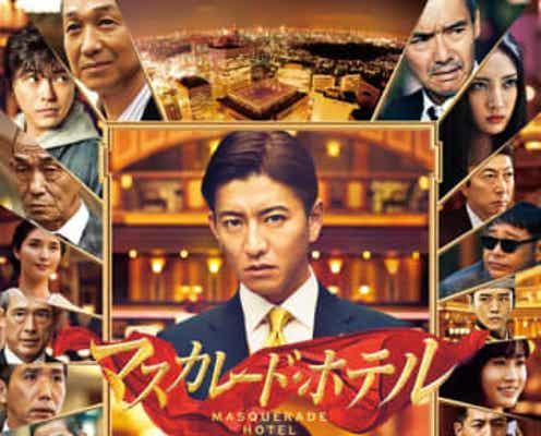 木村拓哉主演『マスカレード・ホテル』今夜放送!豪華キャストがずらり集結