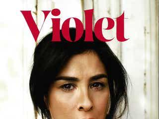 待望の日本上陸 イギリス発ファッション&カルチャーマガジン「Violet Book Japan」誕生