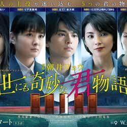 (左から)黒島結菜、葵わかな、佐藤勝利、⽥中麗奈、上田竜也 (提供写真)