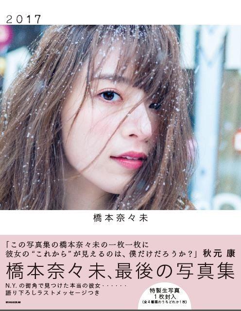 乃木坂46橋本奈々未写真集「2017」(小学館、2017年2月20日発売)