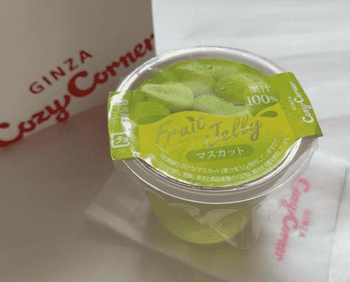 """「200円以下でこの高級感!?」コージーコーナー""""フルーツゼリー""""はすんごく上品な味わいだった!"""
