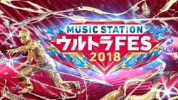 この振付が好き!「ニッポンの名曲」ベスト50発表<Mステ「ウルトラFES」>