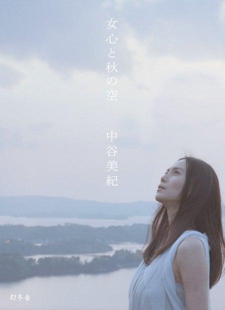 中谷美紀「女心と秋の空」(幻冬舎、2012年9月12日発売)