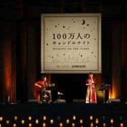 「100万人のキャンドルナイト2020」オンラインで開催。料理教室やキャンドル作りのワークショップも