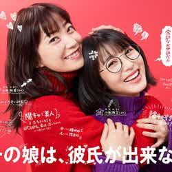 菅野美穂、浜辺美波「ウチの娘は、彼氏が出来ない!!」ポスタービジュアル(C)日本テレビ