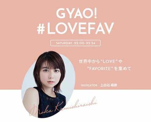 大塚愛、「さくらんぼ」の経験から曲名にしないと決めた食べ物を明かす<GYAO! #LOVEFAV>