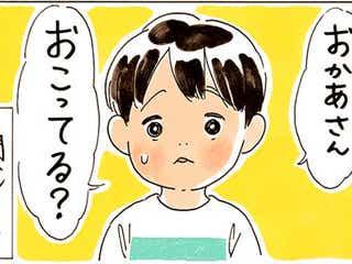 """「お母さん、怒ってる?」誤解が胸に刺さる! """"怖い母""""イメージの消し方【おててつないで 〜なかよし兄妹の癒され日記〜】"""