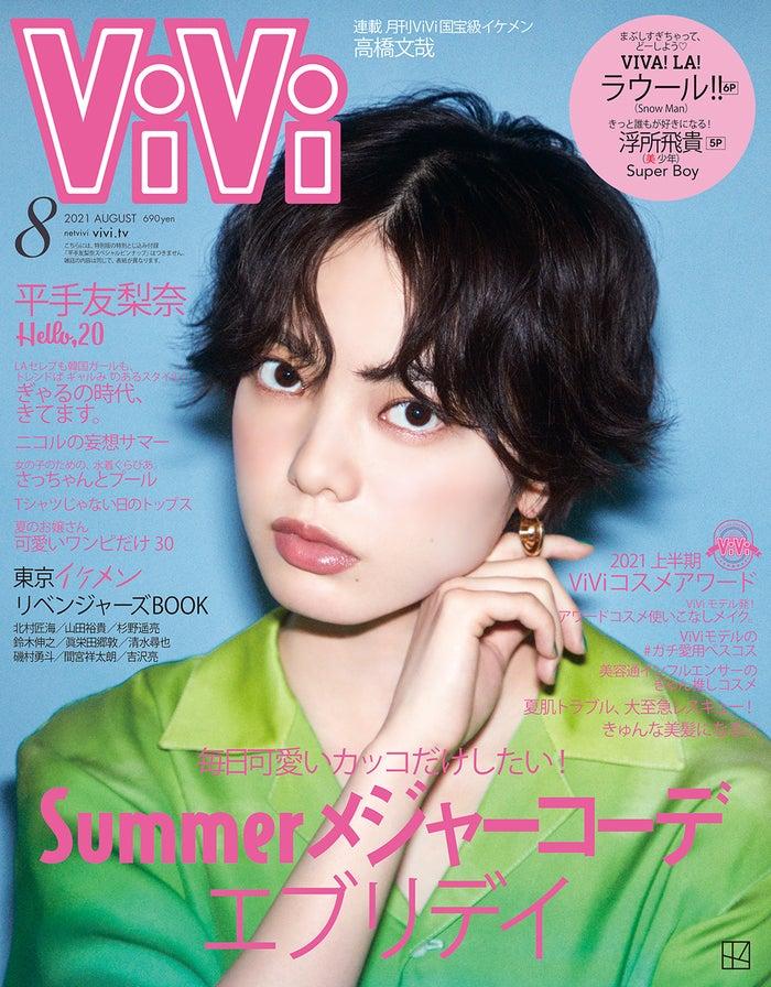 「ViVi」8月号通常版表紙(講談6月23日発売)表紙:平手友梨奈(提供写真)