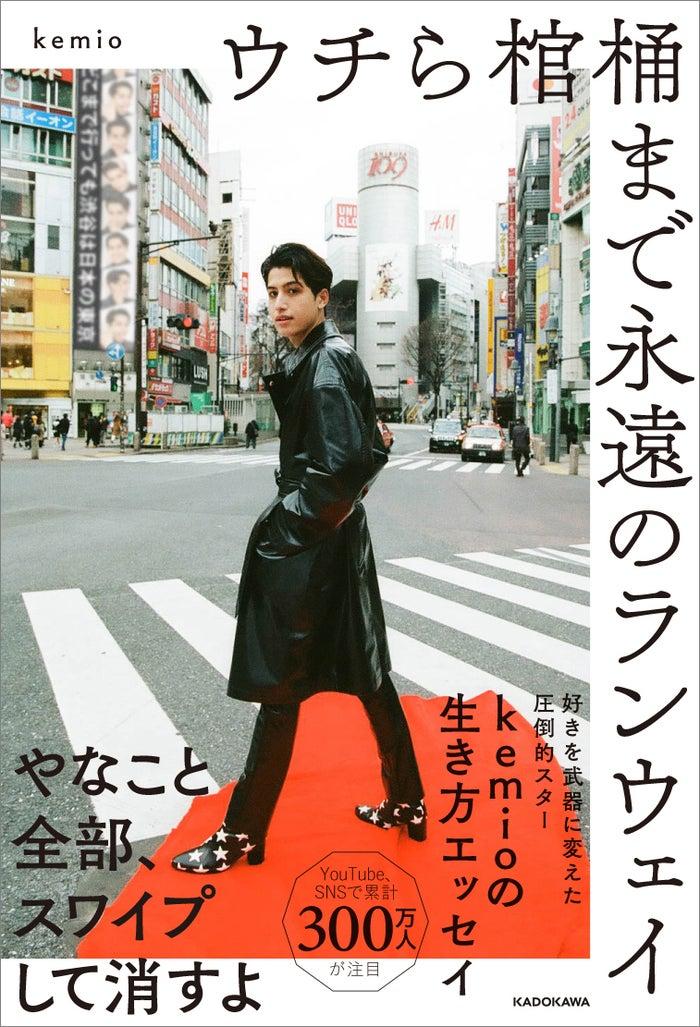 kemio『ウチら棺桶まで永遠のランウェイ』(C)株式会社KADOKAWA
