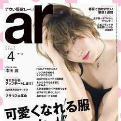 「ar」4月号より(2018年3月12日発売、主婦と生活社)表紙:本田翼