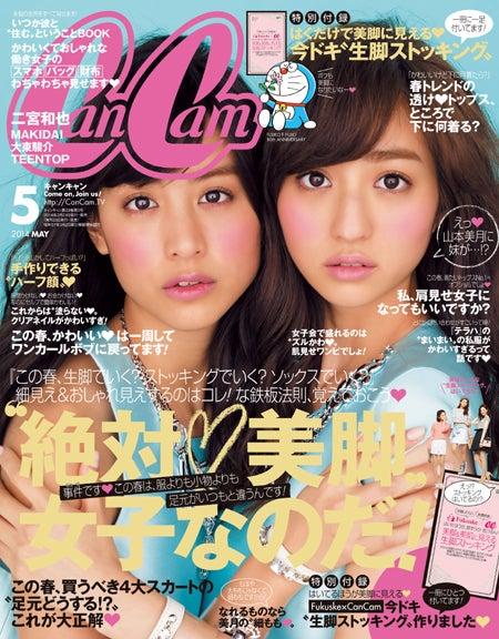 「CanCam」5月号(小学館、2014年3月22日発売)/表紙:山本美月&堀田茜
