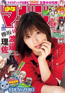 「週刊少年マガジン」12号(2月20日発売、講談社)表紙:渡邉理佐(画像提供:講談社)