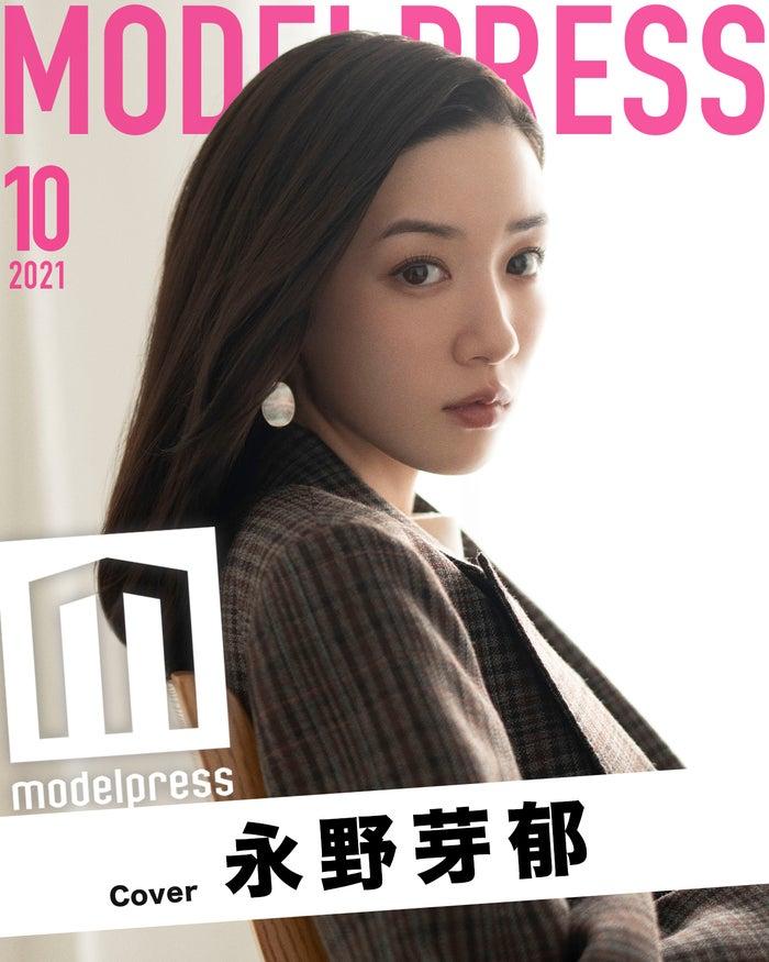 モデルプレスオリジナル企画「今月のカバーモデル」10月表紙 永野芽郁/PHOTO:赤英路(C)モデルプレス