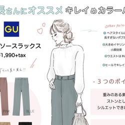 【GU】低身長さんも脚長効果バツグン!キレイめボトムスで春の軽やかコーデ