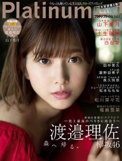 『Platinum FLASH』 vol.4(2018年5月25日発売、光文社)表紙:渡邉理佐(提供画像)