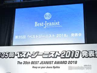 ジャニーズ勢が独占「ベストジーニスト2018」TOP10発表