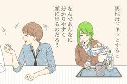 第2回 「恋かも!?」/男子発言ノート