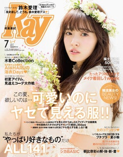「Ray」7月号(主婦の友社、2017年5月23日発売)表紙:鈴木愛理/画像提供:主婦の友社