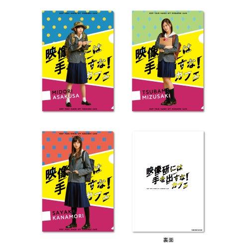 クリアファイル(全3種) 各400円(C)2020 「映像研」実写映画化作戦会議 (C)2016 大童澄瞳/小学館