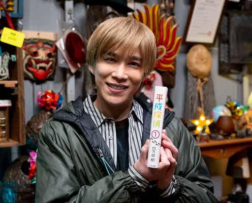 キスマイ千賀健永「探偵☆星鴨」撮了 有岡大貴との撮影裏話も明かす
