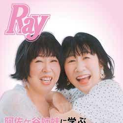 阿佐ヶ谷姉妹「Ray」風表紙(C)日本テレビ