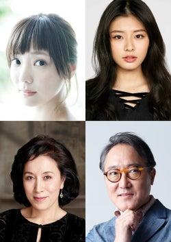 (左上から時計まわりに)倉科カナ、古畑星夏、佐野史郎、高畑淳子/(提供写真)