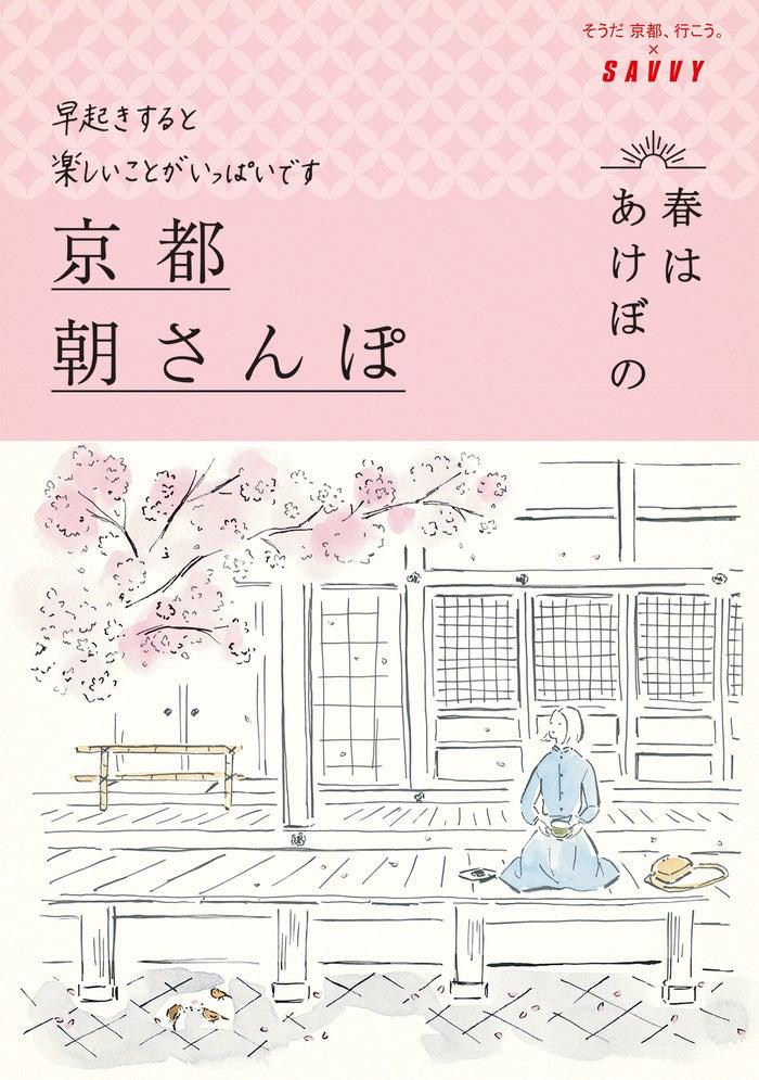 「京都朝さんぽ」ガイドブック