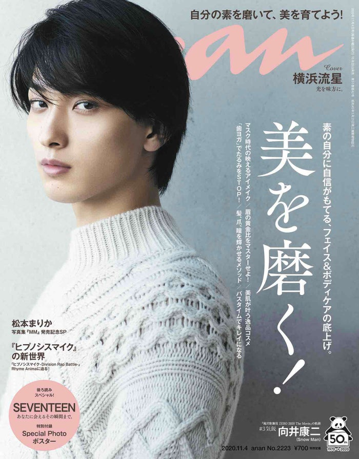 「anan」No.2223(2020年10月28日発売)表紙:横浜流星(C)マガジンハウス