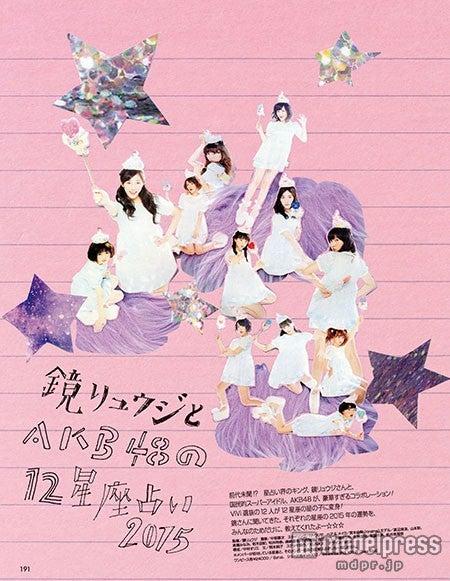 AKB48グループメンバーより、「ViVi」選抜12名を発表(画像提供:講談社)【モデルプレス】