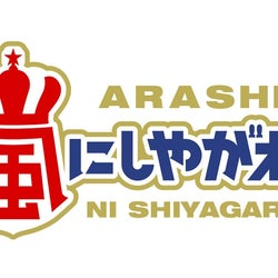 嵐・NEWS・豪華メダリスト「24時間テレビ」で生対決 卓球・水谷隼選手も参戦