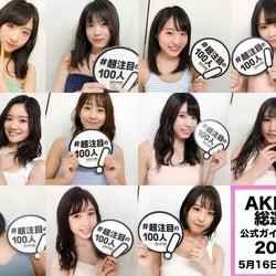 AKB48チーム8小栗有以・岡部麟ら、美肌開放 色っぽショットが話題<AKB48世界選抜総選挙「超注目の100人」>