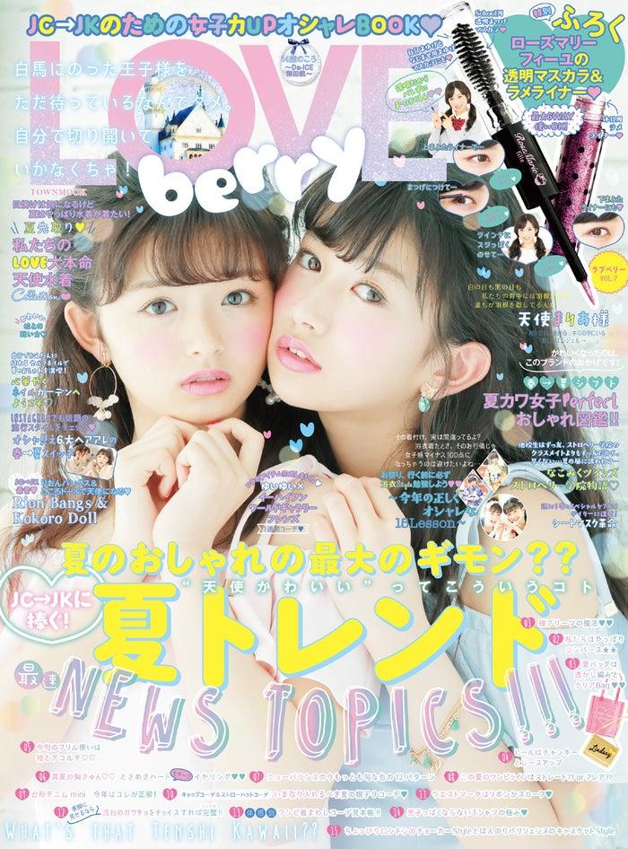LOVE berry vol.7(2017年4月28日発売、徳間書店)表紙:関りおん、黒川心<br>
