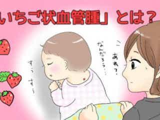 娘の背中に「いちご状血管腫」…これって治療したほうがいい?【体験談】