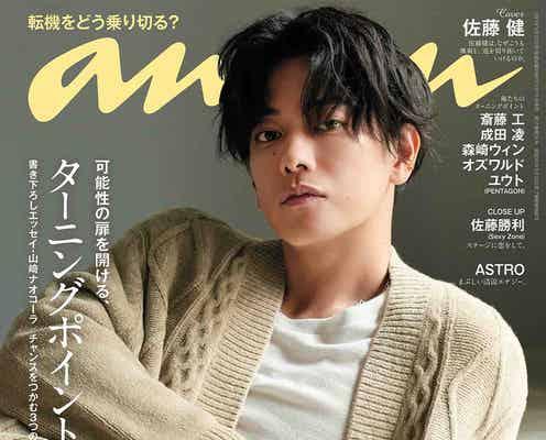 佐藤健「anan」6年ぶり表紙 ワイルドな男の色気も披露