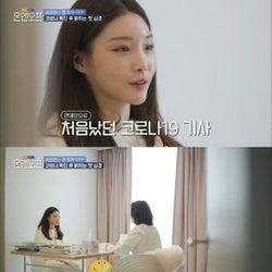 韓国「芸能界初のコロナ感染」で非難殺到 チョンハさんが精神的な治療受けたと明かす