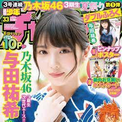 週刊少年チャンピオン』33号(7月12日発売、秋田書店)/画像提供:秋田書店