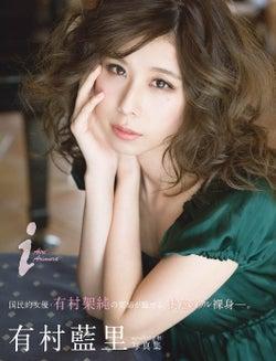 有村藍里写真集『i』(5月26日発売 講談社)より。撮影:西田幸樹