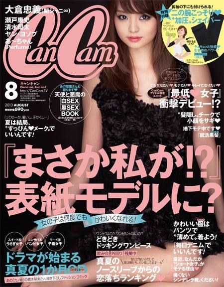 読者モデル・丸林広奈さんが単独表紙に/「CanCam」8月号(2013年6月22日発売)/画像提供:小学館