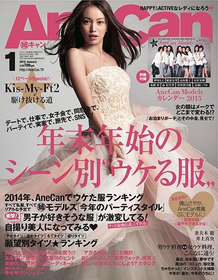 「AneCan」1月号(小学館、2014年12月6日発売)表紙:蛯原友里