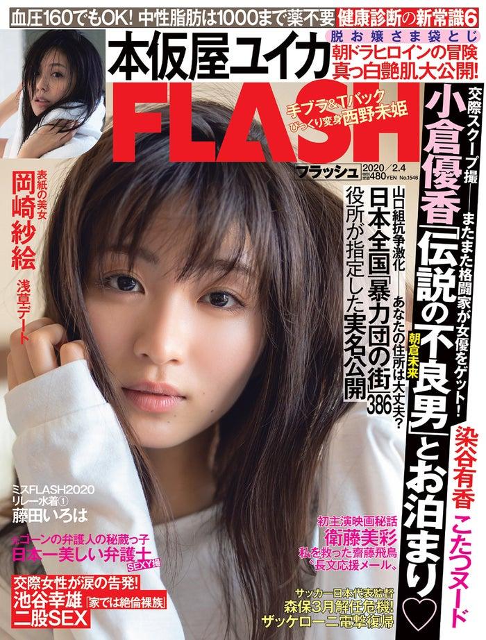 『週刊FLASH』1月21日発売号/表紙:岡崎紗絵(C)光文社/週刊FLASH  (1)