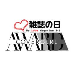 「第7回 カバーガール大賞」ロゴ(提供写真)