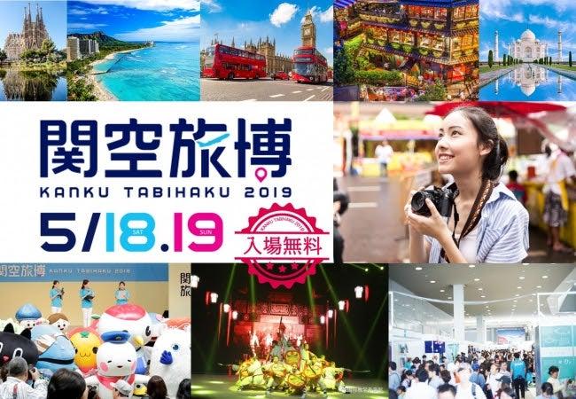 関西旅博2019/画像提供:関西エアポート