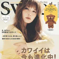 モデルプレス - AAA宇野実彩子、フェミニンな雰囲気漂う美しさ「sweet」増刊で初表紙
