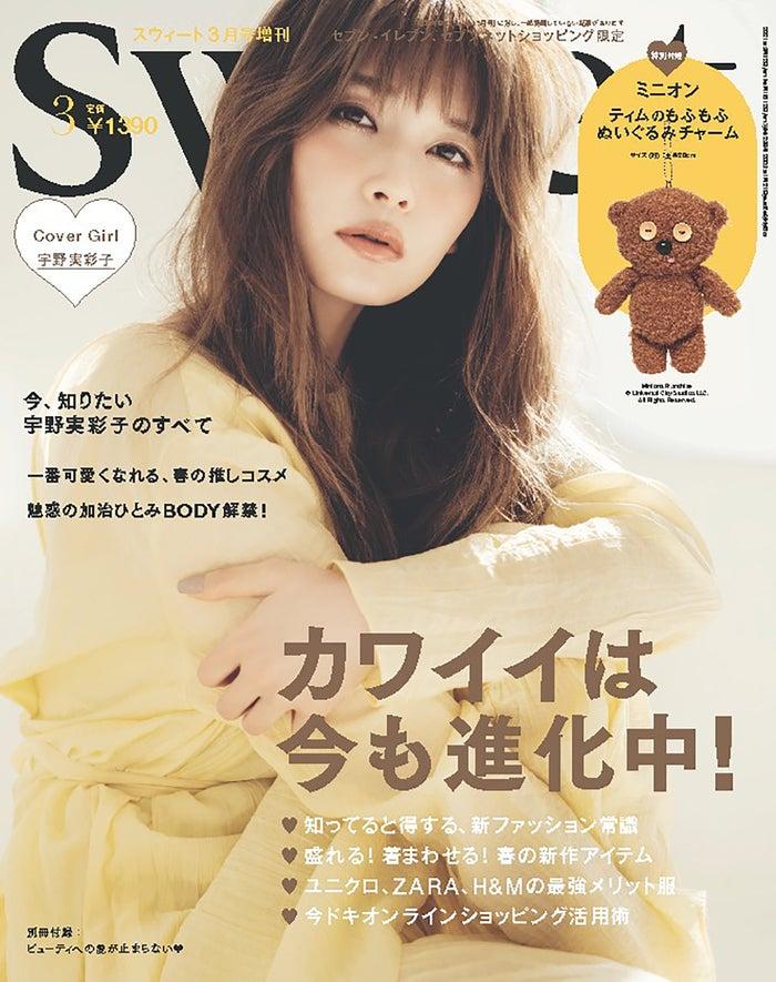 「sweet」2021年3月号増刊(宝島社、2月12日発売)表紙:宇野実彩子(提供写真)