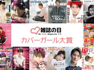 King & Prince平野紫耀、表紙起用男性最多で初受賞「まさか賞を頂けるほどとは」<第6回カバーガール大賞>