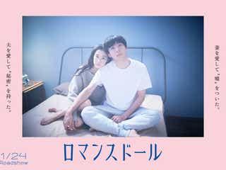 高橋一生&蒼井優が寄り添う…映画「ロマンスドール」ティザービジュアル解禁