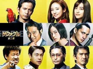 V6岡田准一主演映画「ザ・ファブル」シリーズ化決定 平手友梨奈ら新キャストも発表