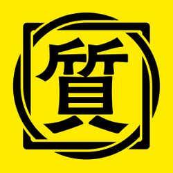大黒屋「鑑定総額1億円を目指せ!お宝は家にあるキャンペーン」サイト